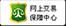 起名网站网上交易保障中心认证
