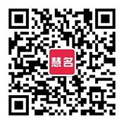 书海慧名微信公众号